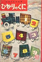 1から10 ひかりのくに第15巻第2号 昭和35年2月号