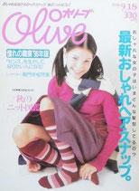 Olive 329 オリーブ 1996/9/18 最新おしゃれヘア・スナップ。