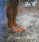 みず 長谷川摂子・文 英伸三・写真 かがくのとも傑作集19