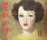 それいゆ no.11 美しい家庭のために 昭和24年