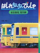 はしれちんちんでんしゃ 東京都電 荒川線