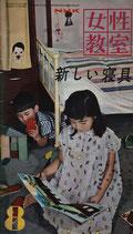 女性教室 新しい寝具 昭和34年8月号