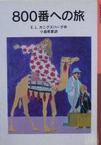 800番への旅 E.L.カニグズバーグ 岩波少年文庫061 2000年