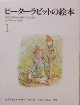ピーターラビットの絵本 1~24 別巻 ピーターラビットのてがみの本 1.2 全26冊セット PETER RABBIT BOOKS By Beatrix Potter ビアトリクス・ポター さく・え
