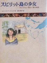スピリット島の少女 オジブウェー族の一家の物語 ルイーズ・アードリック