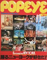 POPEYE ポパイ35  1978/7 /25