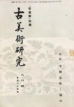 古美術研究 寶雲舎 昭和19年各号 古美術改題