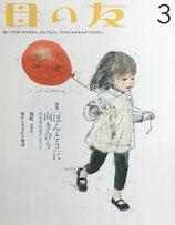 母の友 706号 2012年3月号 「ほんとう」に向き合う