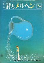 詩とメルヘン 90号  1980年7月号