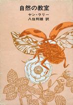 自然の教室 ヤン・ラリー 松岡達英 福音館日曜日文庫