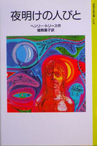 夜明けの人びと ヘンリー・トリース 岩波少年文庫2148 1997年