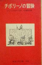 チポリーノの冒険 ジャンニ・ロダーリ 岩波少年文庫2050 1976年