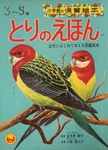 とりのえほん 小学館の保育絵本29 3~5歳