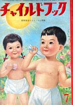 チャイルドブック 第23巻第7号 昭和34年7月号
