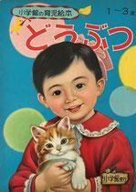 どうぶつ 小学館の育児絵本1 1~3歳 昭和46年