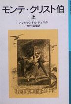 モンテ・クリスト伯 上・中・下 アレクサンドル・デュマ 岩波少年文庫503,504,505 2000年