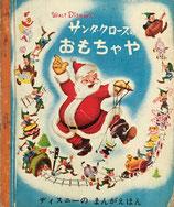 サンタクローズのおもちゃや ディズニーのまんがえほん昭和26年