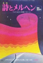 詩とメルヘン 55号  1977年11月号