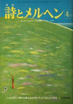 詩とメルヘン 20号 1975年 4月号