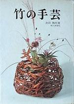 竹の手芸  池田瓢阿