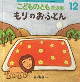 もりのおふとん 西村敏雄 こどものとも年少版501号