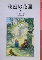 秘密の花園 上・下 バーネット 岩波少年文庫124,125 2005年