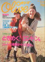 Olive 355 オリーブ 1997/11/3 ときめく!ロンドン!