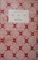ハイジ 上・下  ヨハンナ・スピリ  岩波少年文庫40・41