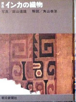 原色インカの織物