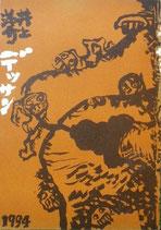 デッサン 1994 井上洋介