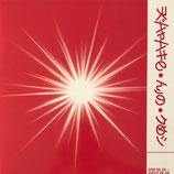 Akne Kid Joe - Karate Kid Joe - LP + MP3