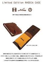 Crh-907【イタリアンレザー】ロディアケースNo11用/革キチ別注モデル