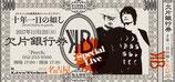 カケラバンクCD発売記念ワンマンライブツアー「十年一日の如し」〜名古屋編〜