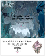 Crystal voice