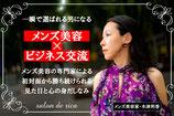 【1月20日開催】経営者の品格ある姿勢と歩き方セミナー