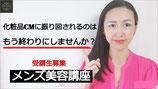 メンズ美容講座 [セルフケア編]