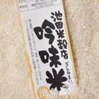 2kg/吟味米