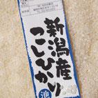 2kg/新潟県産こしひかり