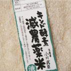 2kg/ 減農薬米(キンド酵素)