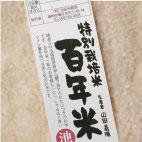 2kg/百年米