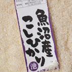 2kg/新潟県魚沼産こしひかり