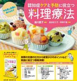 書籍『認知症ケアと予防に役立つ 料理療法』【クリエイツかもがわ】