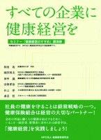 書籍『すべての企業に健康経営を』【社会保険研究所】