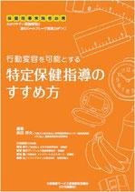 書籍『行動変容を可能とする 特定保健指導のすすめ方』