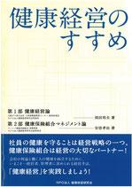 書籍『健康経営のすすめ』【社会保険研究所】