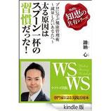 書籍『プロに学ぶ健康管理術~減量したいあなたへ~太る原因はスプーン一杯の習慣だった』【Kindle版】