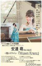 ピアノ  安達萌 『Musen Kranz』 待望のソロアルバム!!