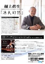 ピアノ  樋上 眞生 『源氏幻想』 '右手のピアニスト'としてのファーストアルバム!!