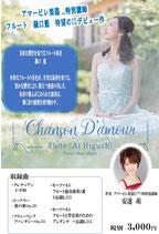 フルート  樋口 藍 『Chanson D'amour』 待望のCDデビュー作!!