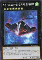 (RC02-OCG) Nummer 42: Galaxie-Tomahawk